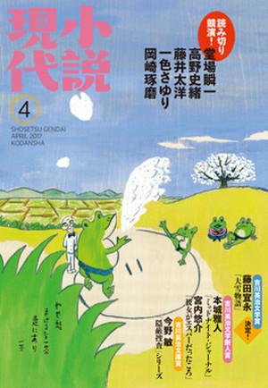 Shosetsugendai_1704_h1_mojiari